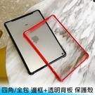 【妃航】iPad Air 4 10.9吋 四角/全包 TPU+PC 邊框+透明背板 防摔/防撞 硬殼/保護殼