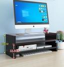 螢幕架 顯示器增高架底座加高置物架子辦公室用品整理桌面收納神器支TW【快速出貨八折搶購】