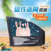 韓版車用磁吸式抗UV防曬遮陽窗簾(一組4入/吉祥寶兔)