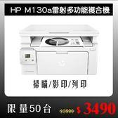 【上網登錄送500禮券】HP LaserJet Pro MFP M130a 雷射多功能複合機