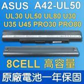 8CELL ASUS 華碩 A42-UL50 原廠電池 PRO89 X32 X34 X4H X5G X8B PL30 A42-UL80 UL30A U45U 45SD U45J U45JC PL30JT