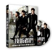 【停看聽音響唱片】【DVD】技術者們(平裝版)