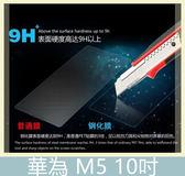 華為 HUAWEI MediaPad M5 (10吋) 平板鋼化玻璃膜 螢幕保護貼 0.26mm鋼化膜 9H硬度 鋼膜 保護貼 螢幕膜