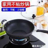 炒鍋不黏鍋無油煙鐵鍋不沾鍋32/34/36cm燃氣電磁爐鍋炒菜鍋具  圖拉斯3C百貨