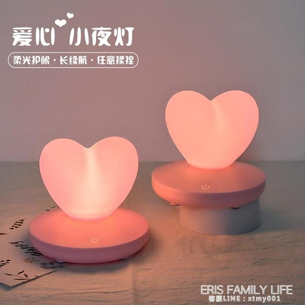 愛心小夜燈可充電式臥室床頭浪漫創意夢幻睡眠網紅檯燈少女心ins 艾瑞斯