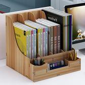文件架辦公室桌面收納資料架收納盒書立文件筐辦公用品置物架木質  古梵希