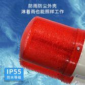 聲光一體報警器N-1101J旋轉警示燈爆閃燈LED閃光燈信號燈220V【帝一3C旗艦】YTL