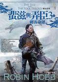 (二手書)刺客系列〈蜚滋與弄臣〉(3):刺客命運(上)