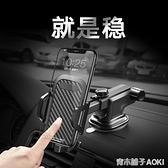 車載手機支架座汽車用儀表台吸盤式導航創意萬能通用支撐車上支駕「青木鋪子」