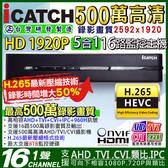 【台灣安防】可取ICATCH  H.265 16路DVR 500萬 5MP AHD 監視器主機 4K 1080P 4MP/1080P/720P/960H