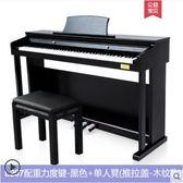 電子琴電鋼琴88鍵重錘智慧家用專業成人初學者數碼兒童幼師電子電鋼igo 伊蒂斯女裝