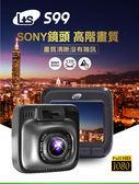 錄透攝 S99【贈16G卡】GSONY 感光元件 Full HD 行車記錄器