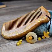 珍梳坊天然綠檀木梳子防靜電送女友禮物脫髮按摩梳可愛順髮刻字梳  范思蓮恩