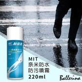 Ballerina-耐保得奈米防水防污噴霧(220ml)
