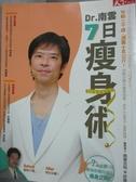 【書寶二手書T6/美容_YFP】Dr.南雲7日瘦身術_南雲吉則