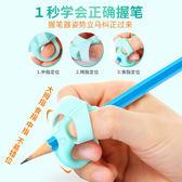 指環握筆矯正器小學生寶寶幼兒園鉛筆用初學者筆套鋼筆糾正寫字 艾維朵