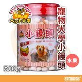 寵物大學小饅頭 水果-500g【寶羅寵品】