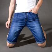 夏季薄款彈力大碼牛仔短褲男寬松五分休閑中褲 CF250【棉花糖伊人】