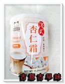 古意古早味 港式杏仁霜 杏仁粉 (450公克/罐) 懷舊零食 杏仁奶 即溶 香滑順口 飲品