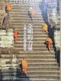 【書寶二手書T2/社會_NLV】文明的力量-人與自然的創意關係_薛絢