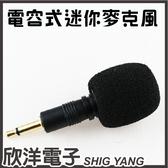 BSD 3.5mm單音電容式迷你麥克風(MINI-01) #演講/教學/會議/舞台/主持/導遊