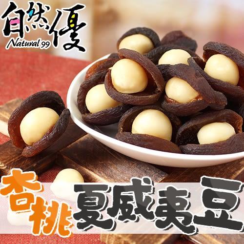 自然優 杏桃夏威夷豆120g