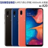 SAMSUNG Galaxy A20 (SM-A205) 6.4吋八核心大電量手機(3G/32G)◆