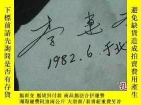 二手書博民逛書店新聞電影增刊罕見李連杰(封面有簽名)Y113474 出版1982