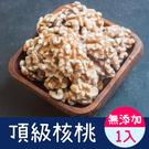 頂級無調味核桃1入(200g/包)【小旭山脈】