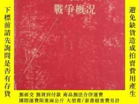 二手書博民逛書店罕見第三次國內戰爭概況Y246585 人民出版社 出版1954
