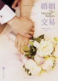 (二手書)婚姻交易