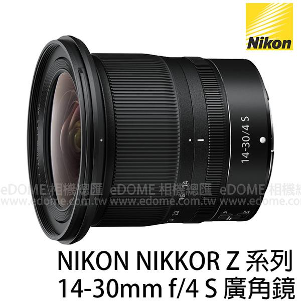 贈濾鏡~NIKON Z 14-30mm F4 S 廣角變焦鏡 (24期0利率 免運 公司貨) 可前置濾鏡 F4S Z系列