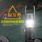 LED戶外照明野營燈手提式馬燈燒烤露營帳篷燈太陽能充電燈HD[【全館免運】]