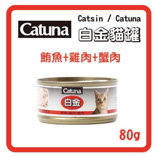 【力奇】Catsin / Catuna 白金 貓罐(鮪魚+雞肉+蟹肉)80g-24元 可超取(C202B03)