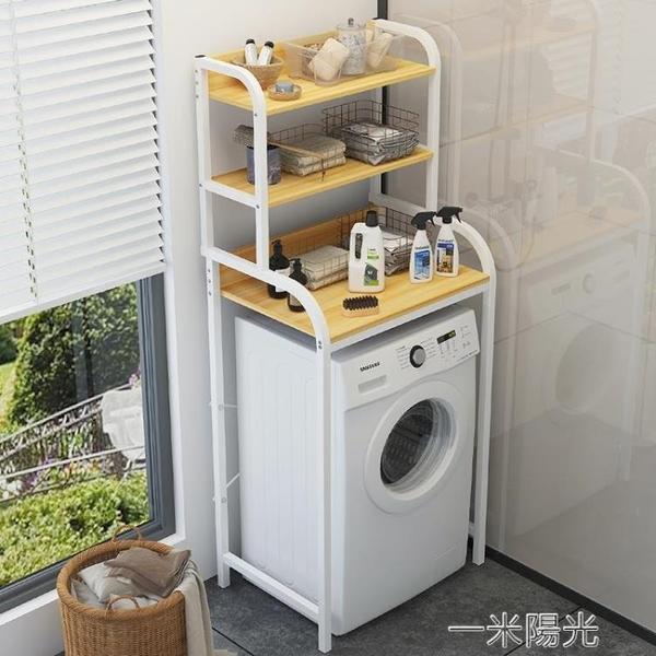落地置物架衛生間滾筒洗衣機架子浴室洗手間馬桶架廁所儲物收納架 一米陽光