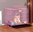 狗籠子室內小型犬帶廁所分離泰迪貴賓比熊寵物中型大型犬貓籠兔籠「時尚彩紅屋」