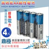情趣用品 鼎極高容量環保 3號 AA鹼性電池﹝4入經濟裝﹞【10014】