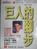 【書寶二手書T1/財經企管_HAD】巨人的腳步_安東尼羅賓