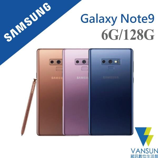 【贈原廠行動電源+藍牙自拍腳架組】SAMSUNG Galaxy Note 9 6G/128G 6.4吋 智慧手機【葳訊數位生活館】