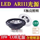 E極亮 LED AR111 10W COB光源 採OSRAM歐司朗燈珠 全電壓【奇亮科技】含稅