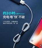 蘋果6數據線iPhone7快充7p8Plus蘋果x手機xr通用 蜜拉貝爾