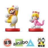 現貨 Amiibo 超級瑪利歐 3D世界系列 貓咪瑪利歐 貓咪碧姬公主