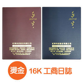 珠友 訂製品 16K工商日誌-燙金