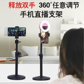 主播手機直播支架多功能桌面落地通用補光神器錄像視頻三腳架WD一米陽光