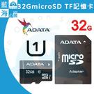 ADATA 威剛 MicroSD 32GB UHS-I U1 Class10 含SD轉卡 公司貨 終身保固 TF記憶卡