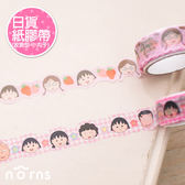 Norns 【日貨紙膠帶(波浪型-小丸子)】櫻桃小丸子 裝飾 行事曆 貼紙