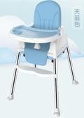 兒童餐椅 寶寶餐椅吃飯可折疊便攜式宜家嬰兒椅子多功能餐桌椅座椅兒童飯桌【全館免運】