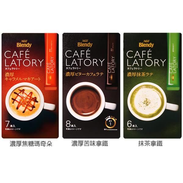 AGF Blendy CAFE LATORY 濃厚焦糖瑪奇朵/濃厚苦味拿鐵/抹茶拿鐵(1盒入)【小三美日】即溶咖啡