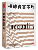 (二手書)扭轉貧富不均