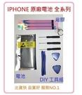 【保固一年】蘋果電池 iphone 5 電池送 拆機工具 apple 零循環原廠規格媲美原廠品質